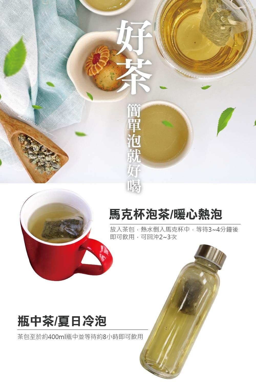 阿里山金萱茶包-好茶簡單泡/熱泡/冷泡都好喝