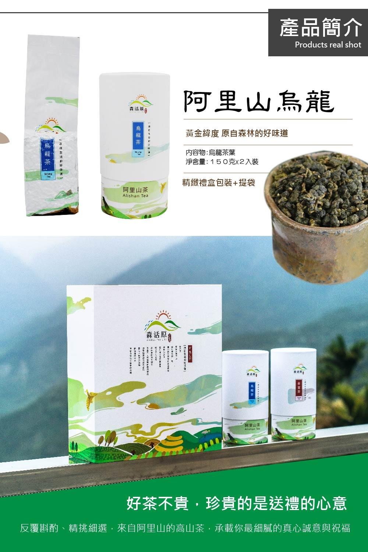 茶葉禮盒-阿里山烏龍禮盒組~送禮最佳選擇