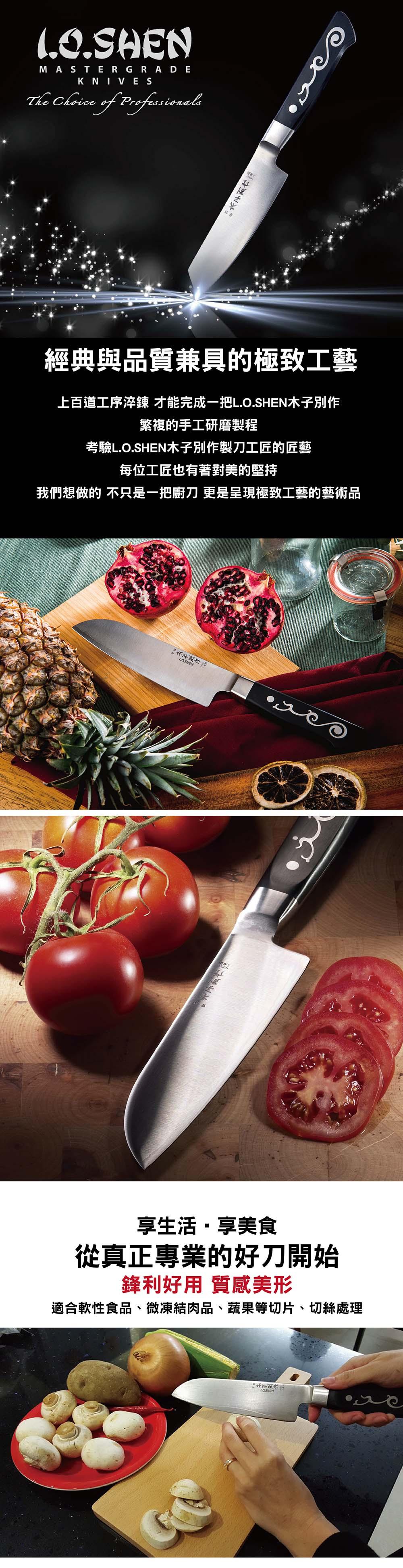 《木子別作》傑米奧利弗最愛鋼刀