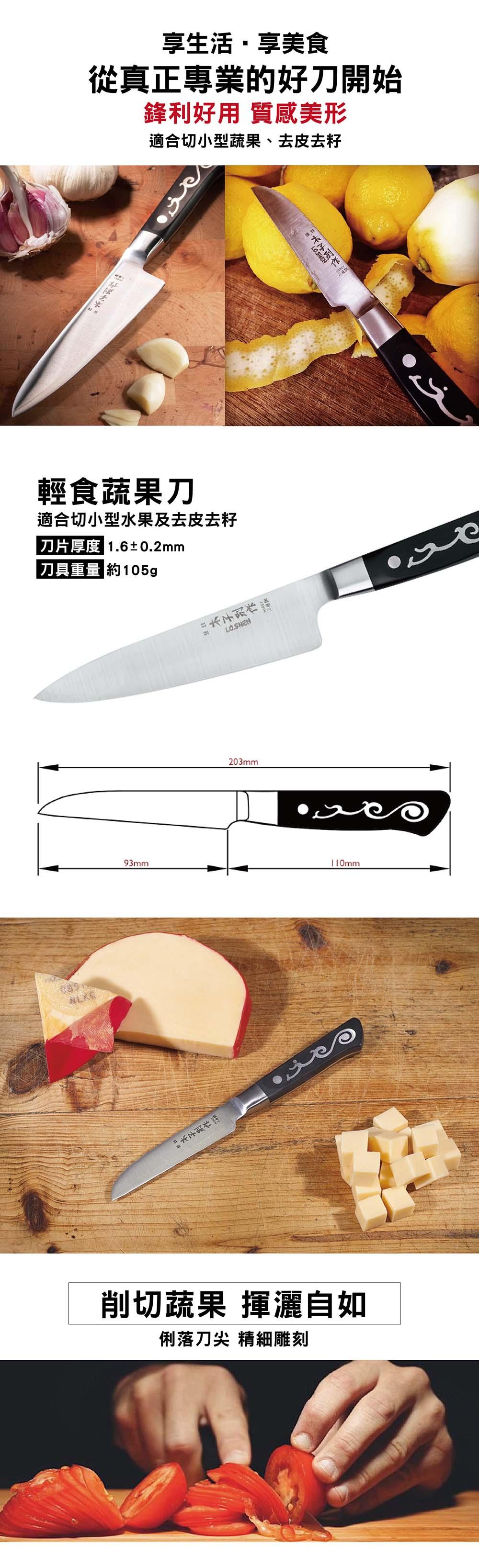 《木子別作》水果刀蔬果刀小刀