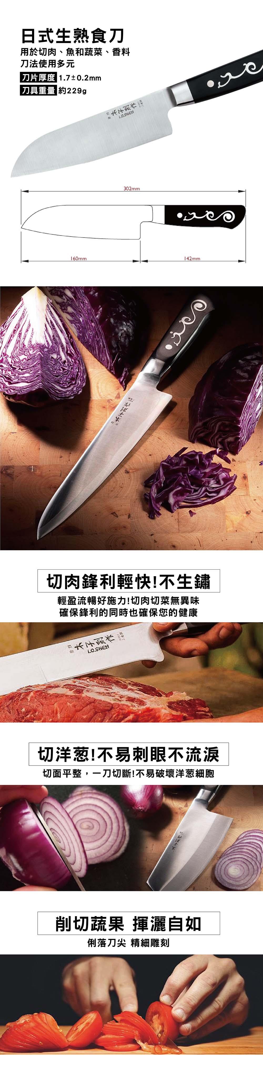 《木子別作》日式菜刀生魚片刀