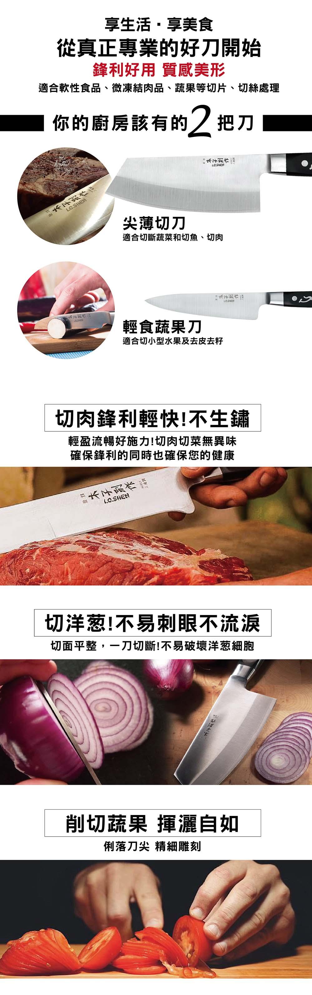 《木子別作》尖薄切刀中式菜刀