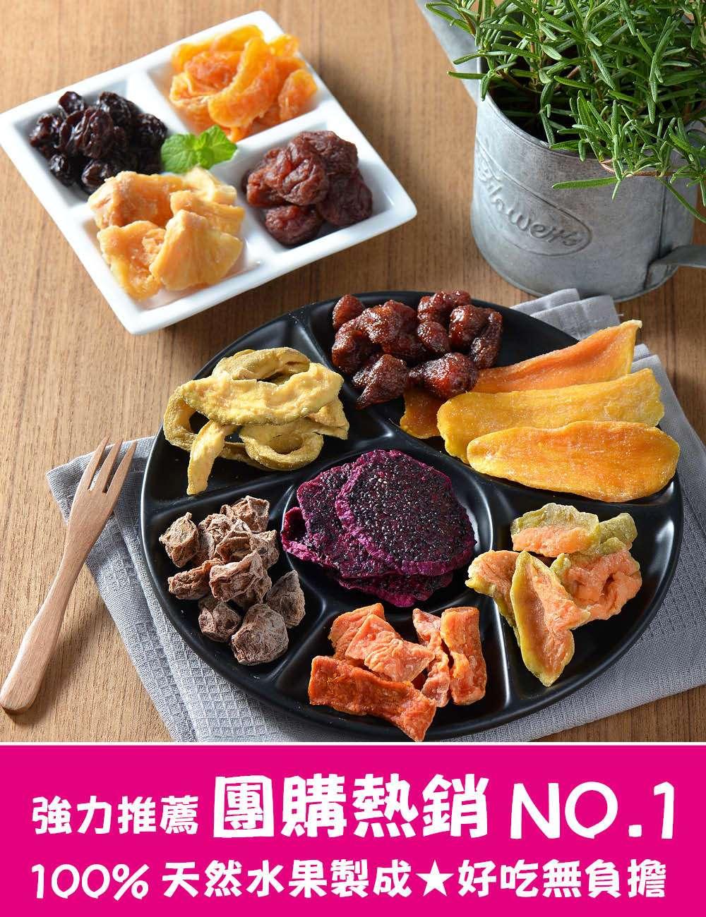自然果乾|美食 堅果 果乾 水果