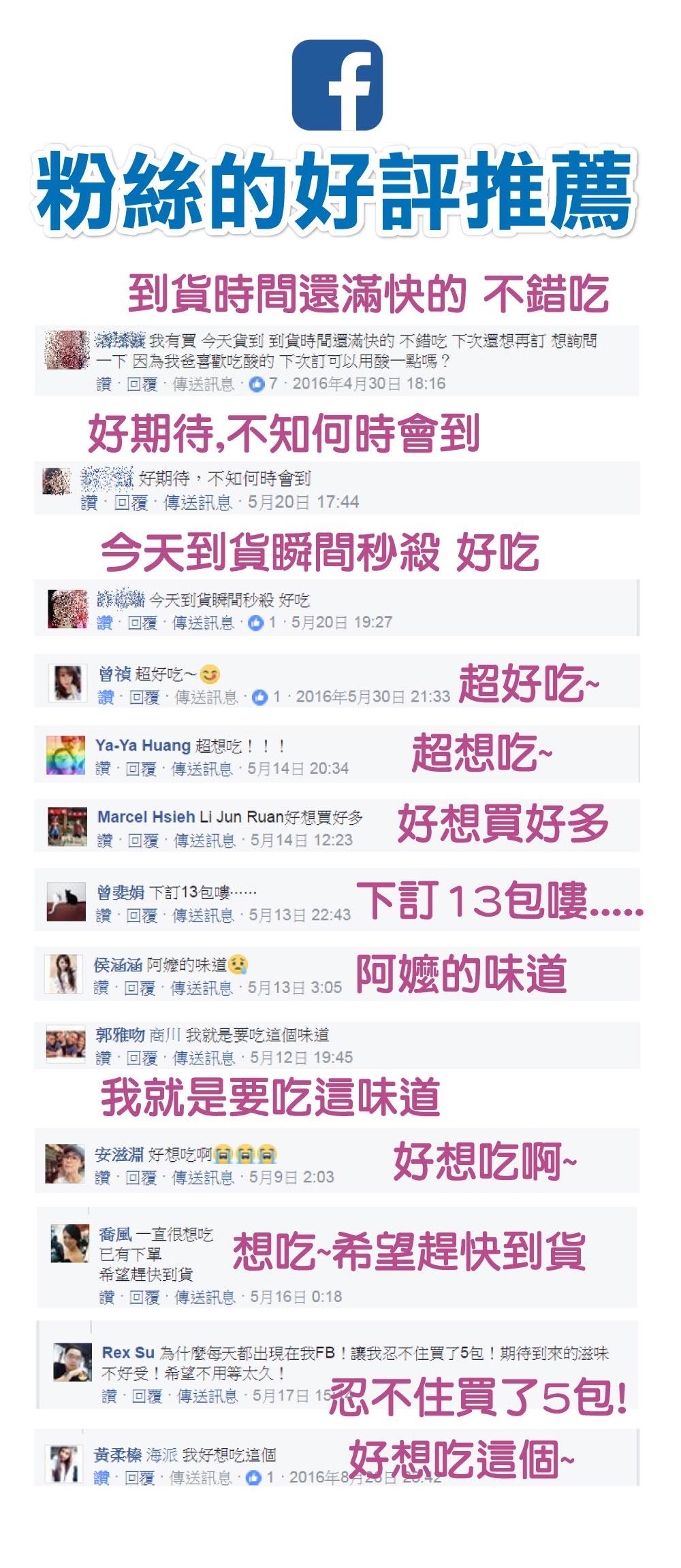 《中秋禮盒》情人果 FB粉絲推薦 網友、網紅 好評推薦
