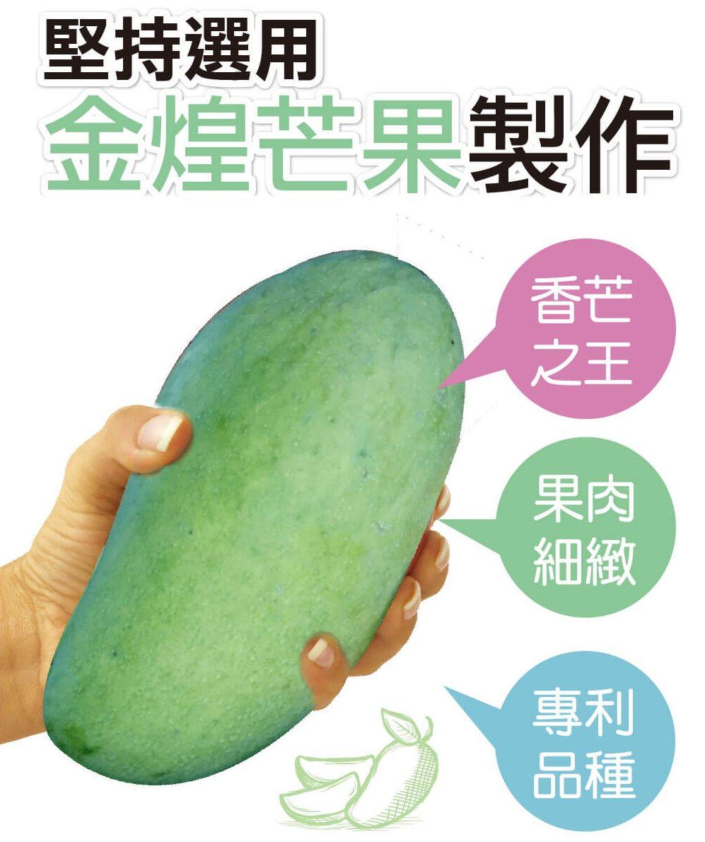《中秋禮盒》情人果冰選用金煌芒果製作的堅持