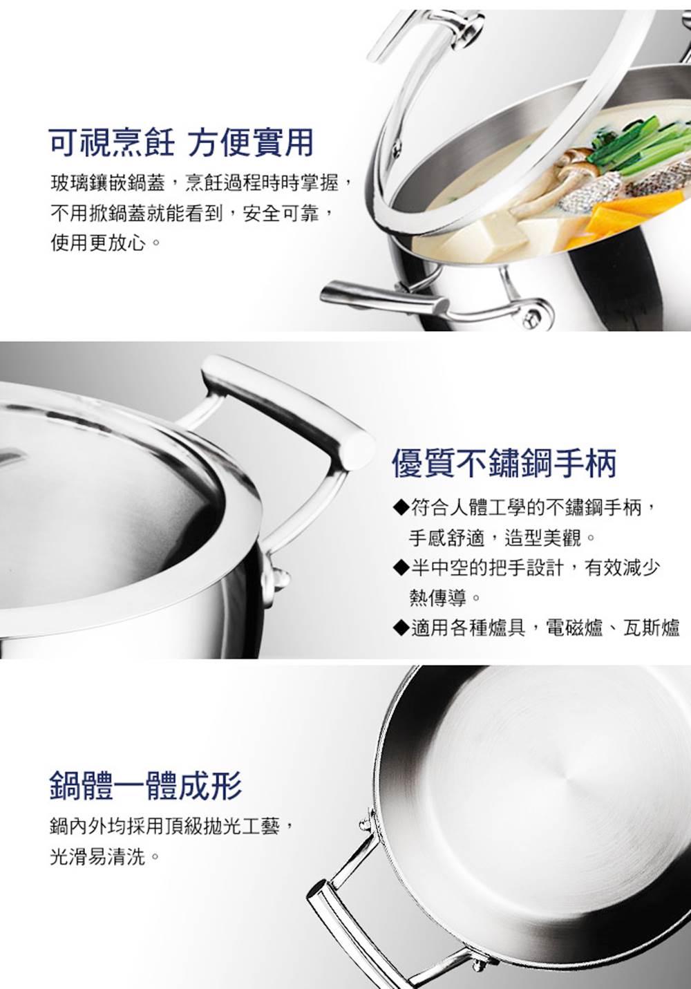 蔥媽媽 符合人體工學不鏽鋼把手 一體成形好清洗 玻璃鍋蓋