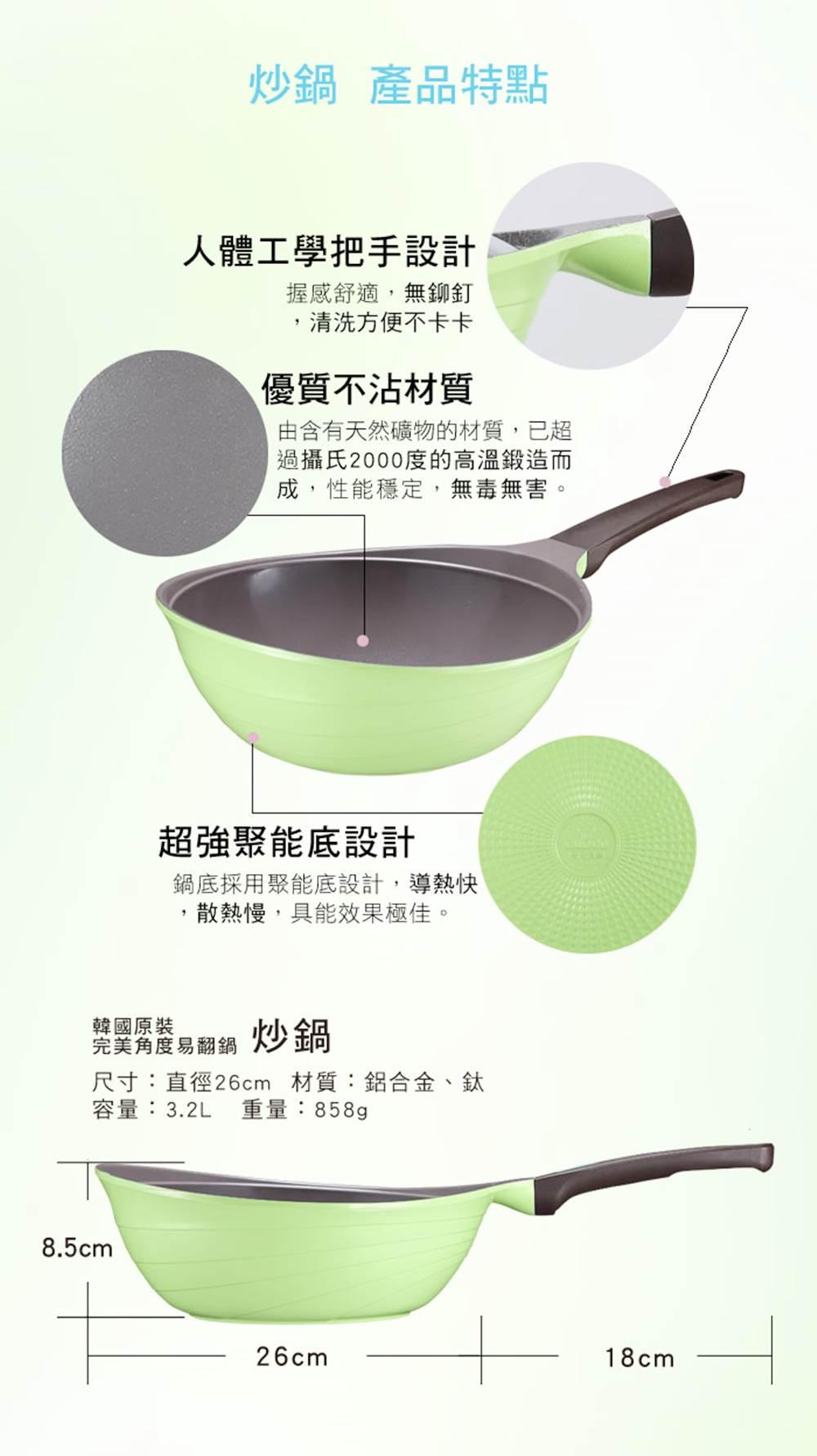 蔥媽媽 青蘋炒鍋 人體工學把手 不沾材質 煮菜導熱快