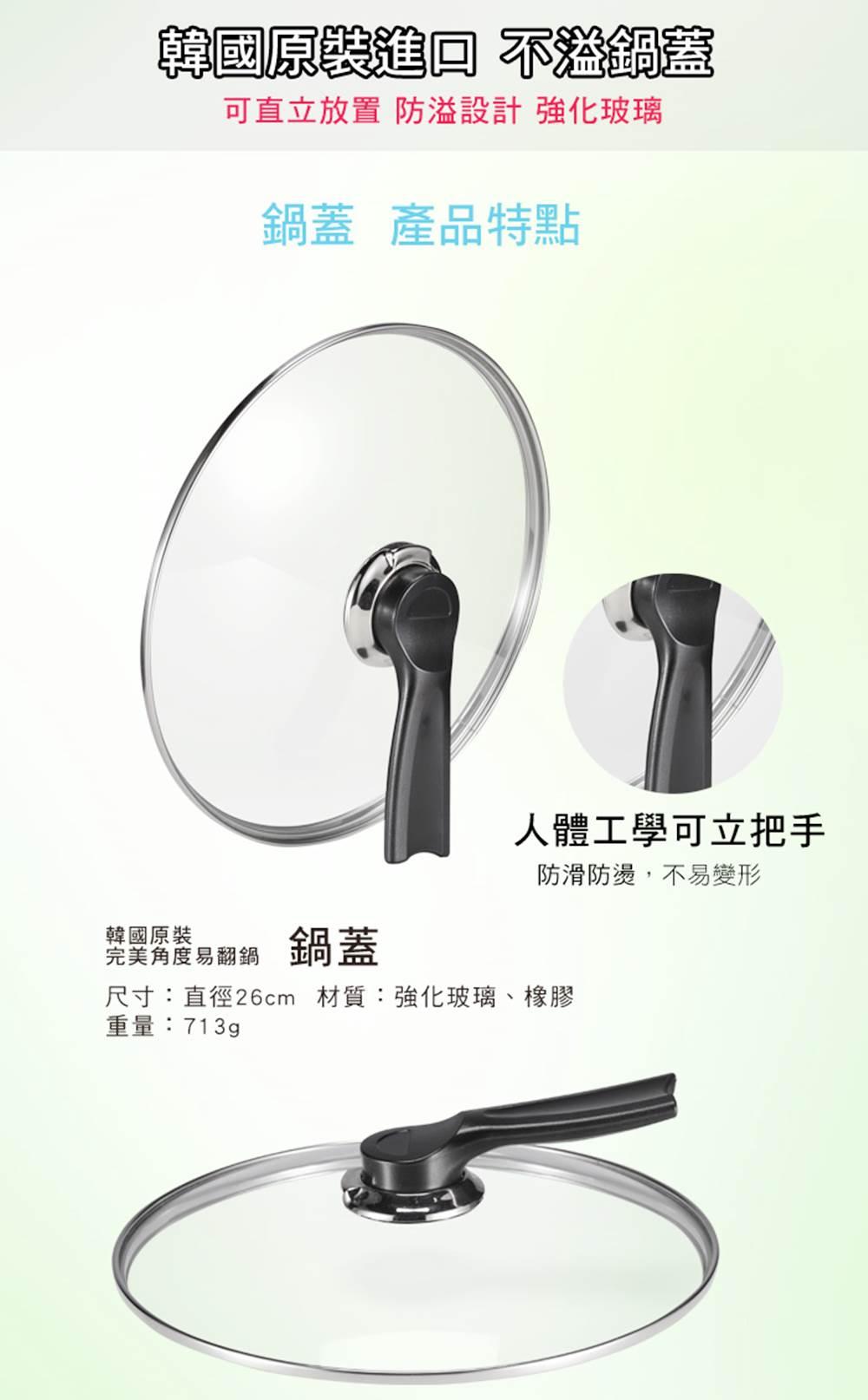 蔥媽媽 不溢鍋蓋 可直立放置 防溢設計 強化玻璃