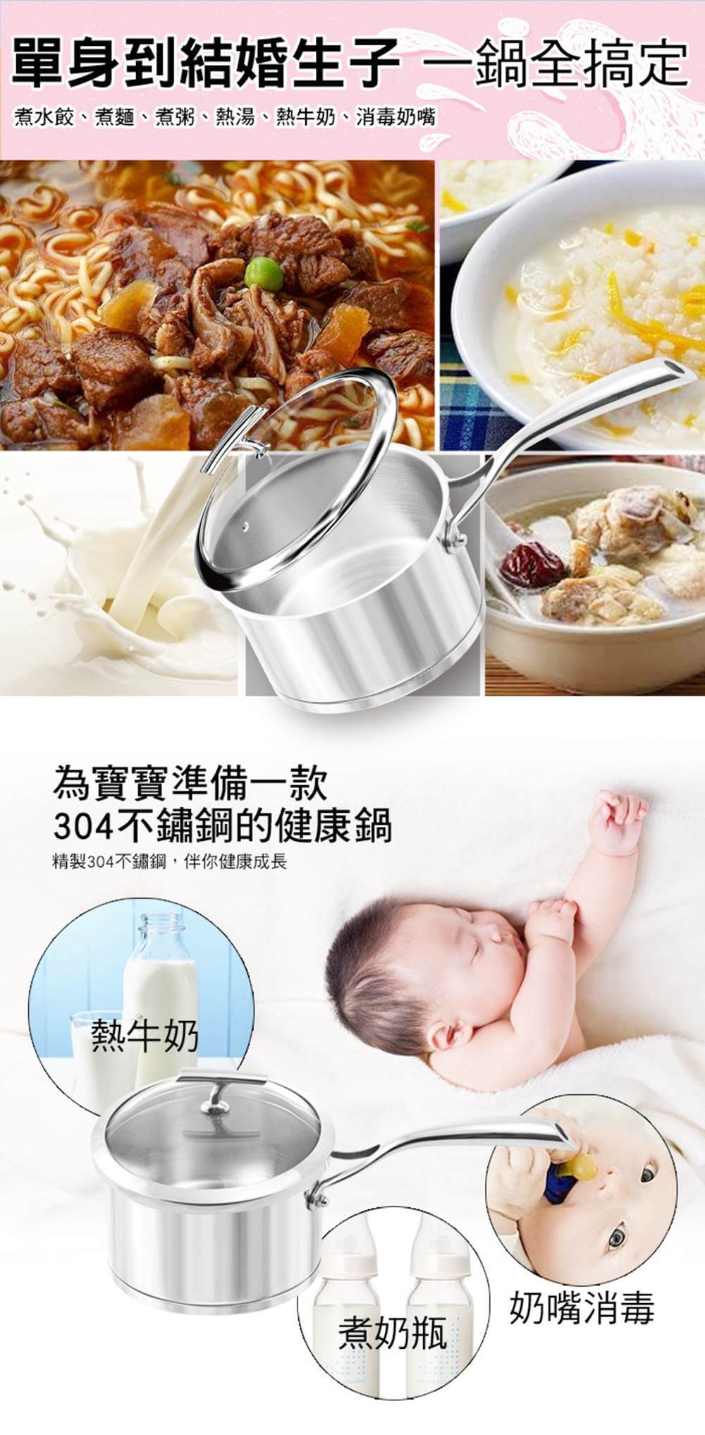 蔥媽媽 304湯奶鍋 單身 結婚生子 一鍋搞定