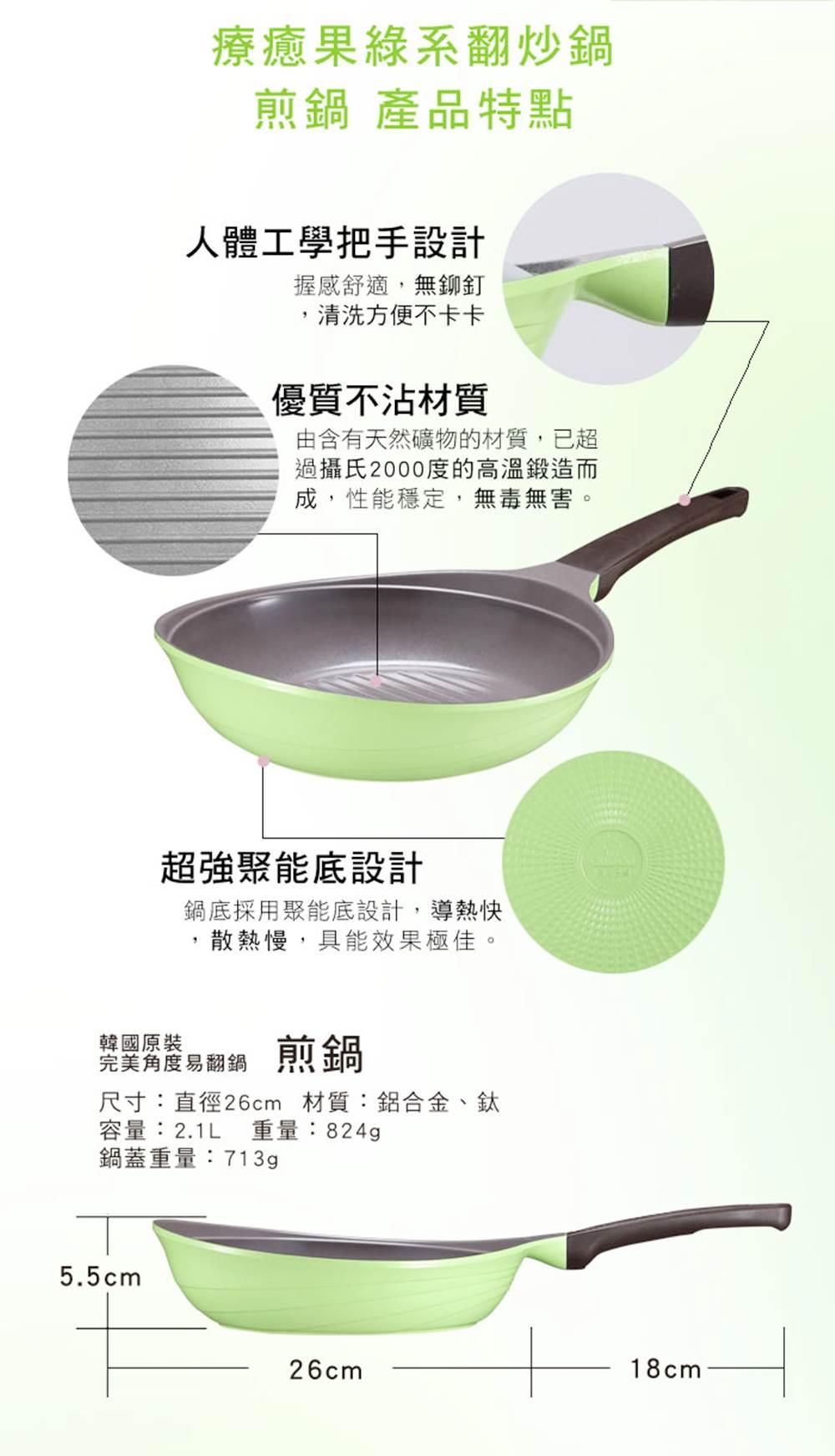 蔥媽媽 青蘋煎鍋 人體工學把手 不沾材質 煮菜導熱快