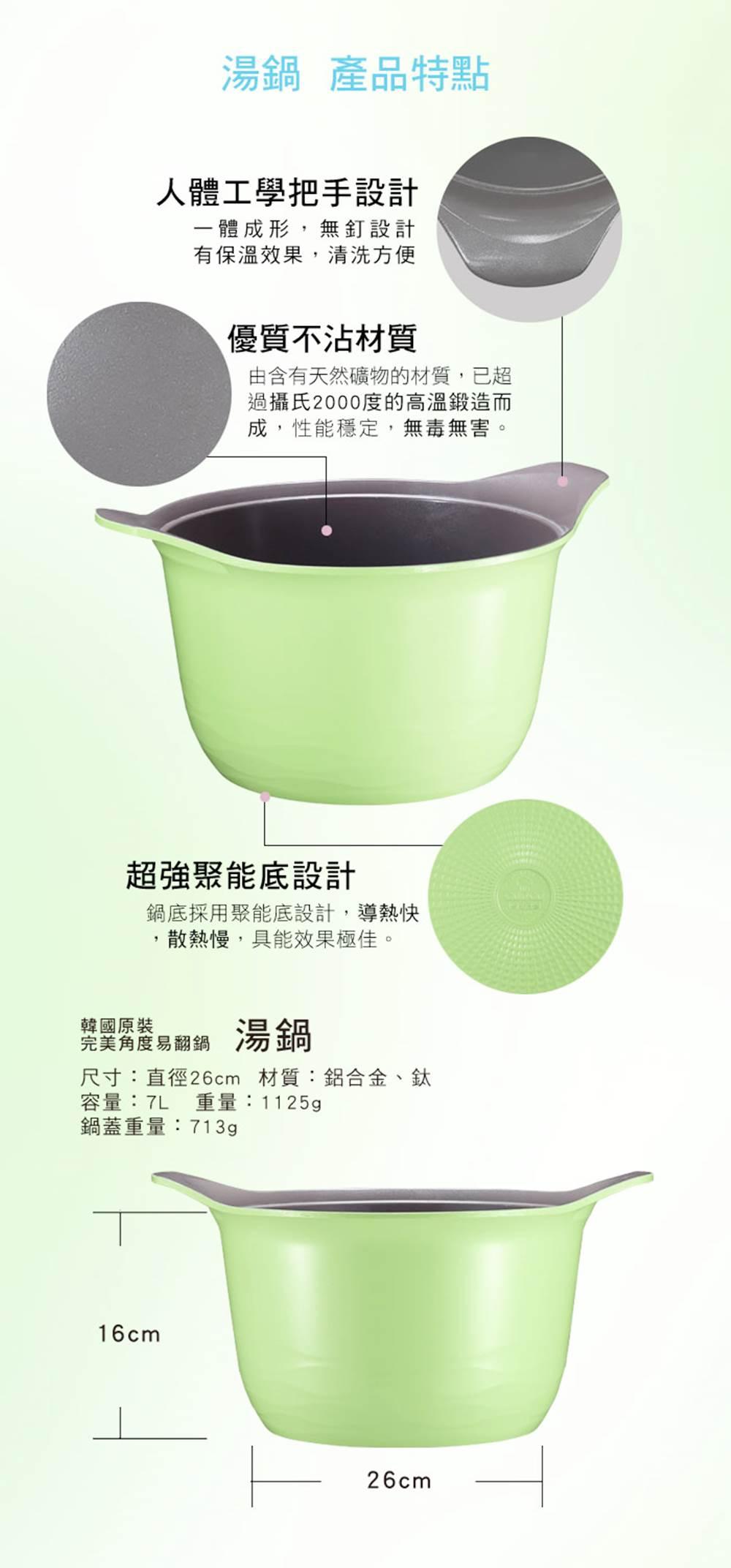 蔥媽媽 青蘋湯鍋 人體工學把手 不沾材質 煮菜導熱快