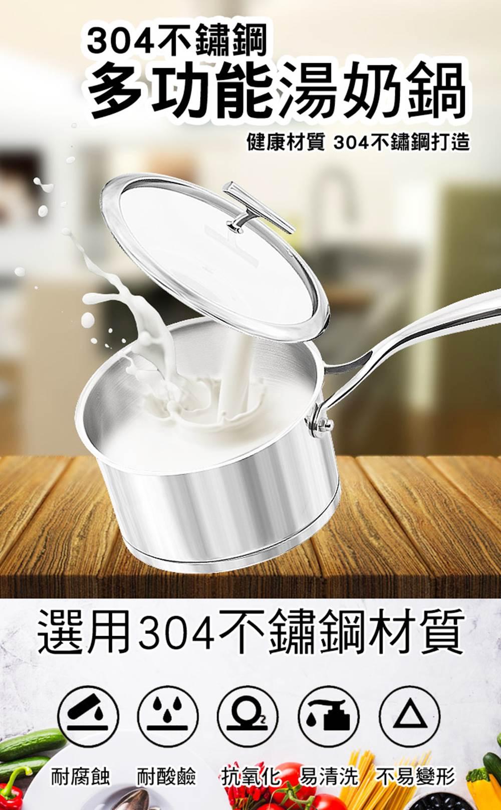 蔥媽媽 304不鏽鋼 鏡面多功能湯奶鍋組