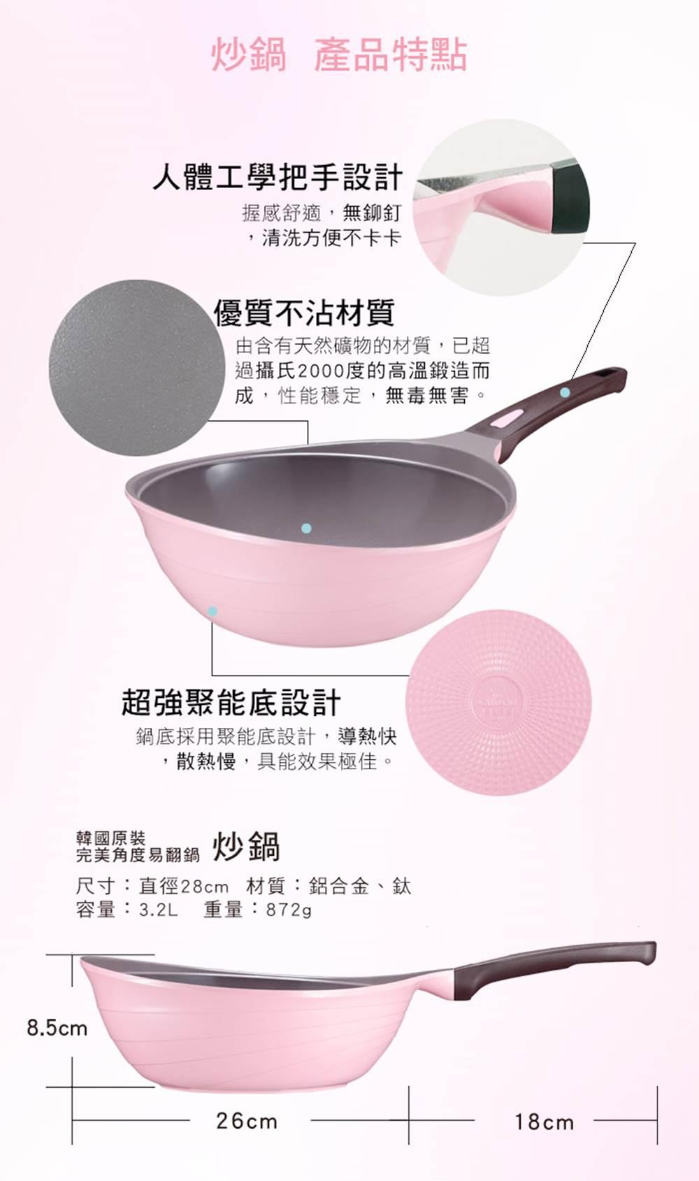 蔥媽媽 粉紅炒鍋 人體工學把手 不沾材質 煮菜導熱快
