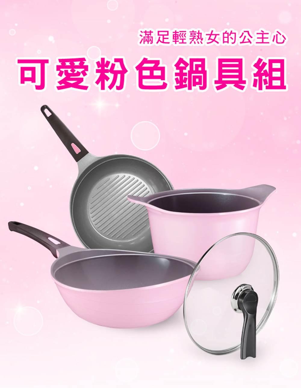 蔥媽媽 韓國粉紅公主鍋4件組