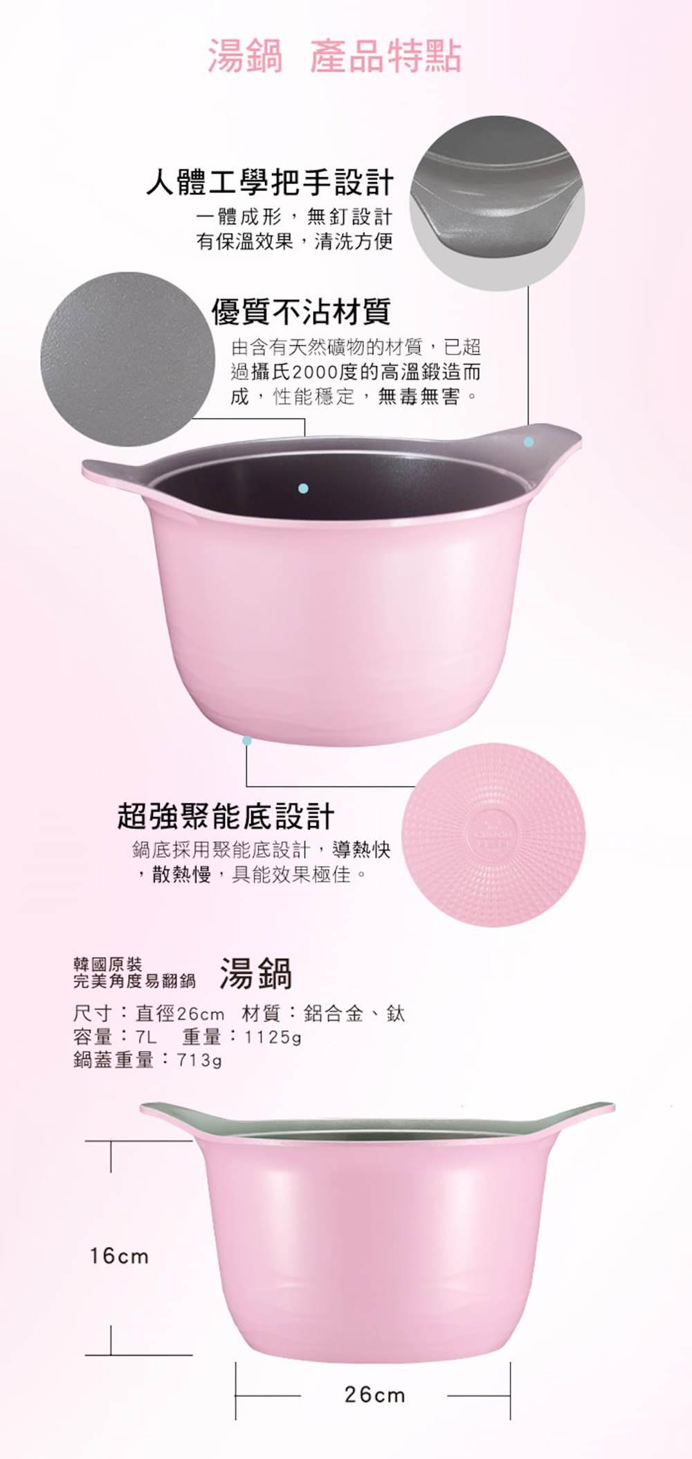 蔥媽媽 粉紅湯鍋 人體工學把手 不沾材質 煮菜導熱快