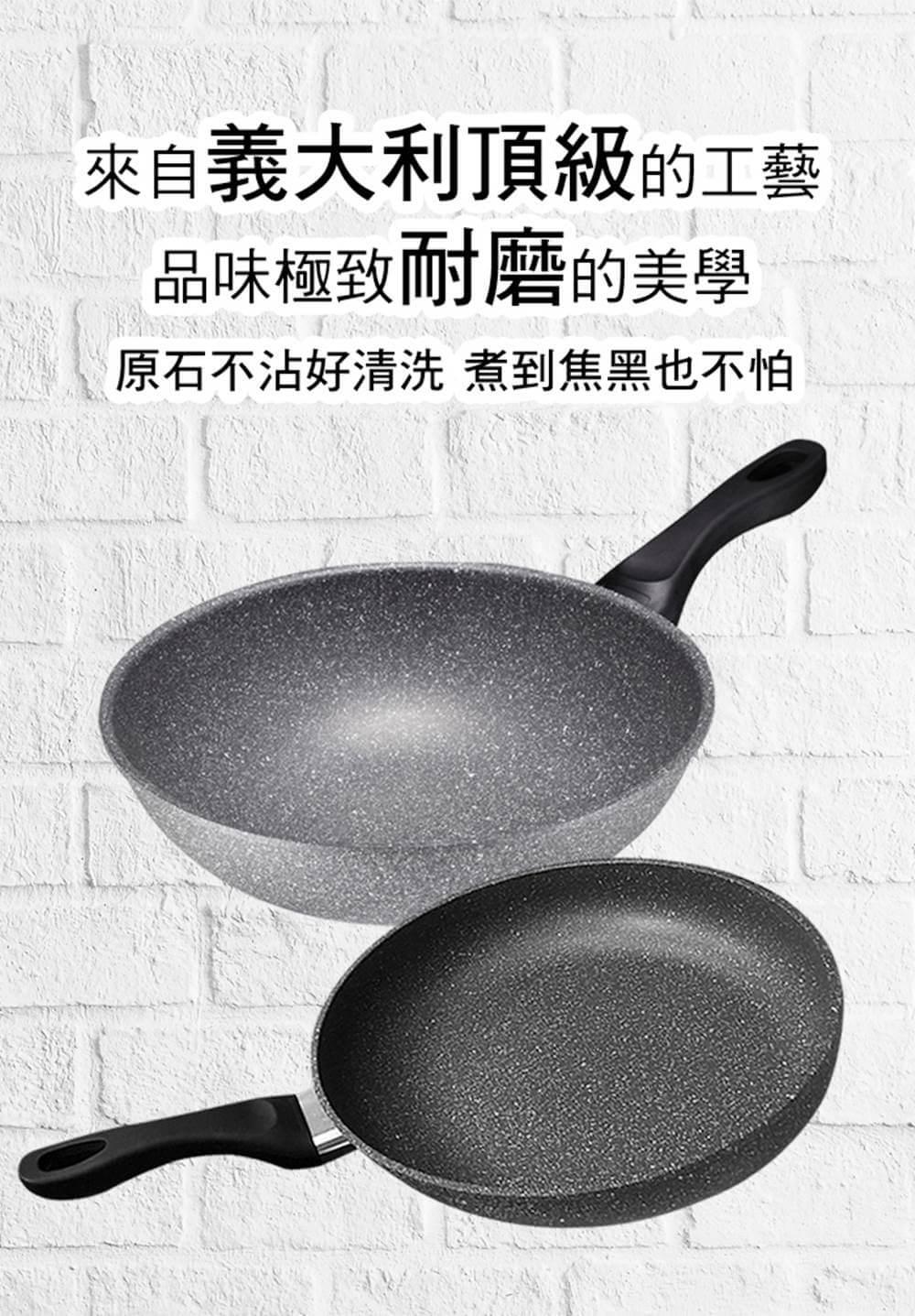 蔥媽媽 炒鍋耐磨 不沾好清洗 不怕燒焦