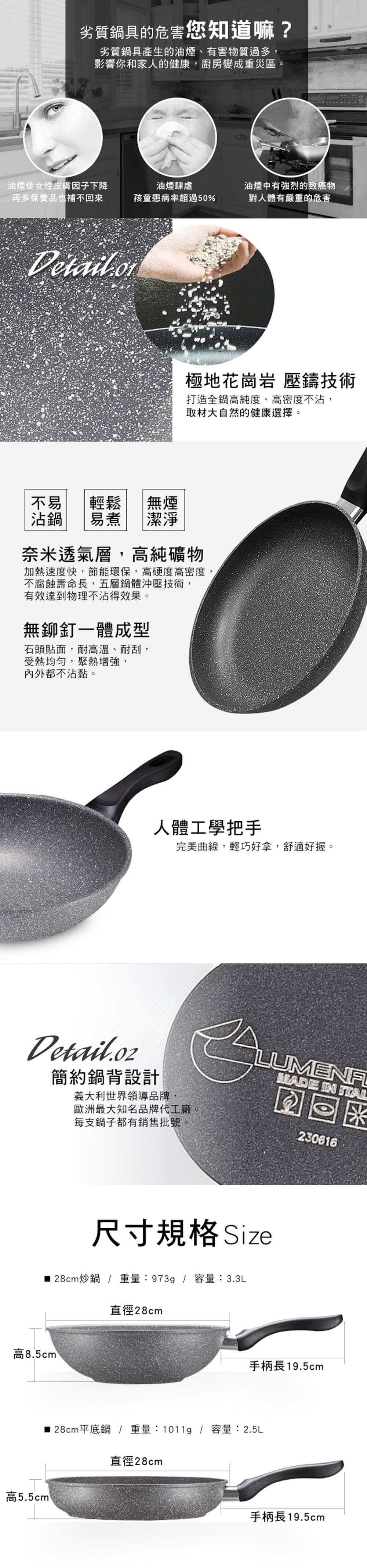 蔥媽媽 義大利炒鍋產品細節