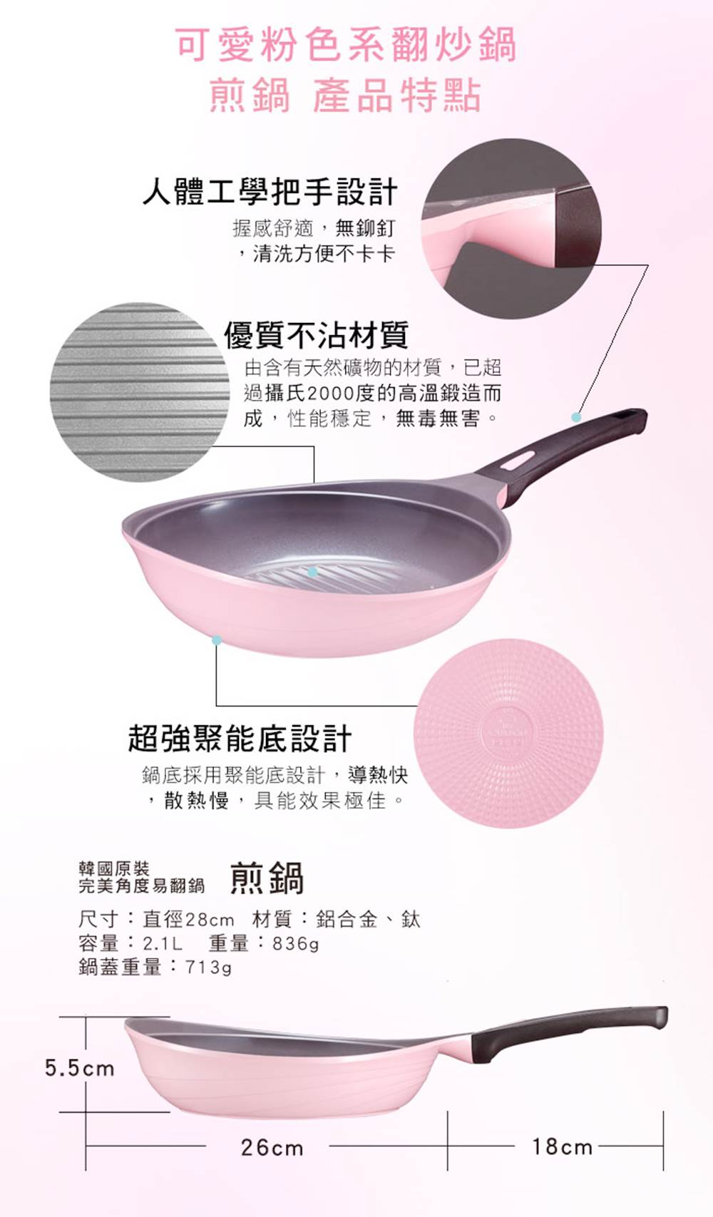 蔥媽媽 粉紅煎鍋 人體工學把手 不沾材質 煮菜導熱快