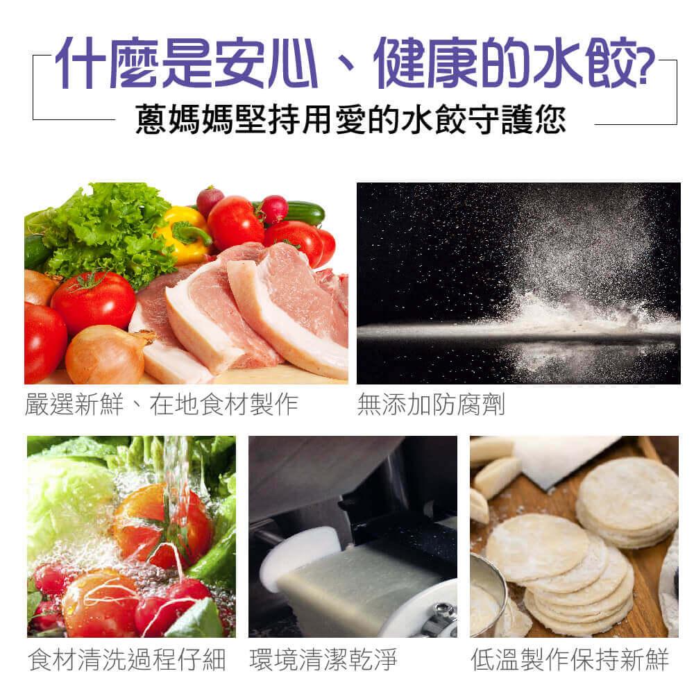 什麼是安心、健康的水餃?│香菜豬肉水餃