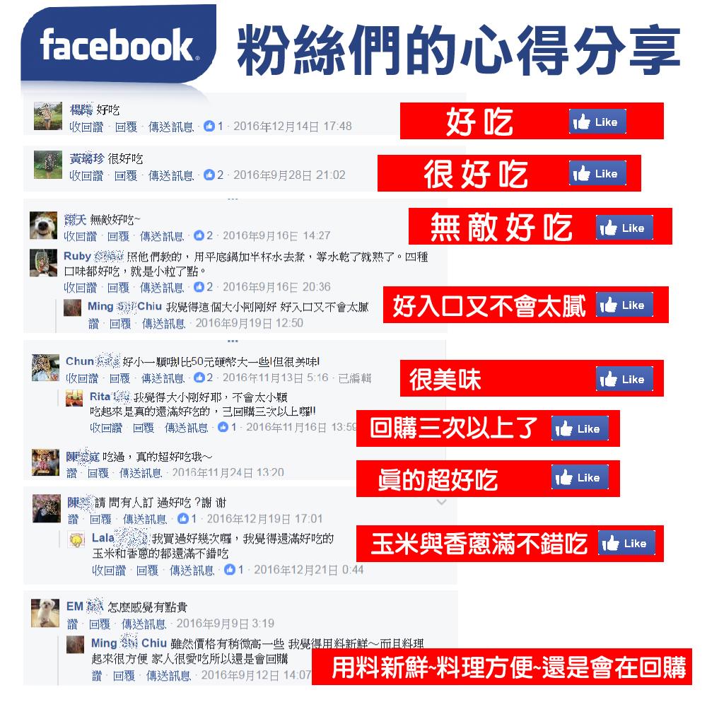 蔥媽FB粉絲的推薦留言│鮮蔬素食水餃