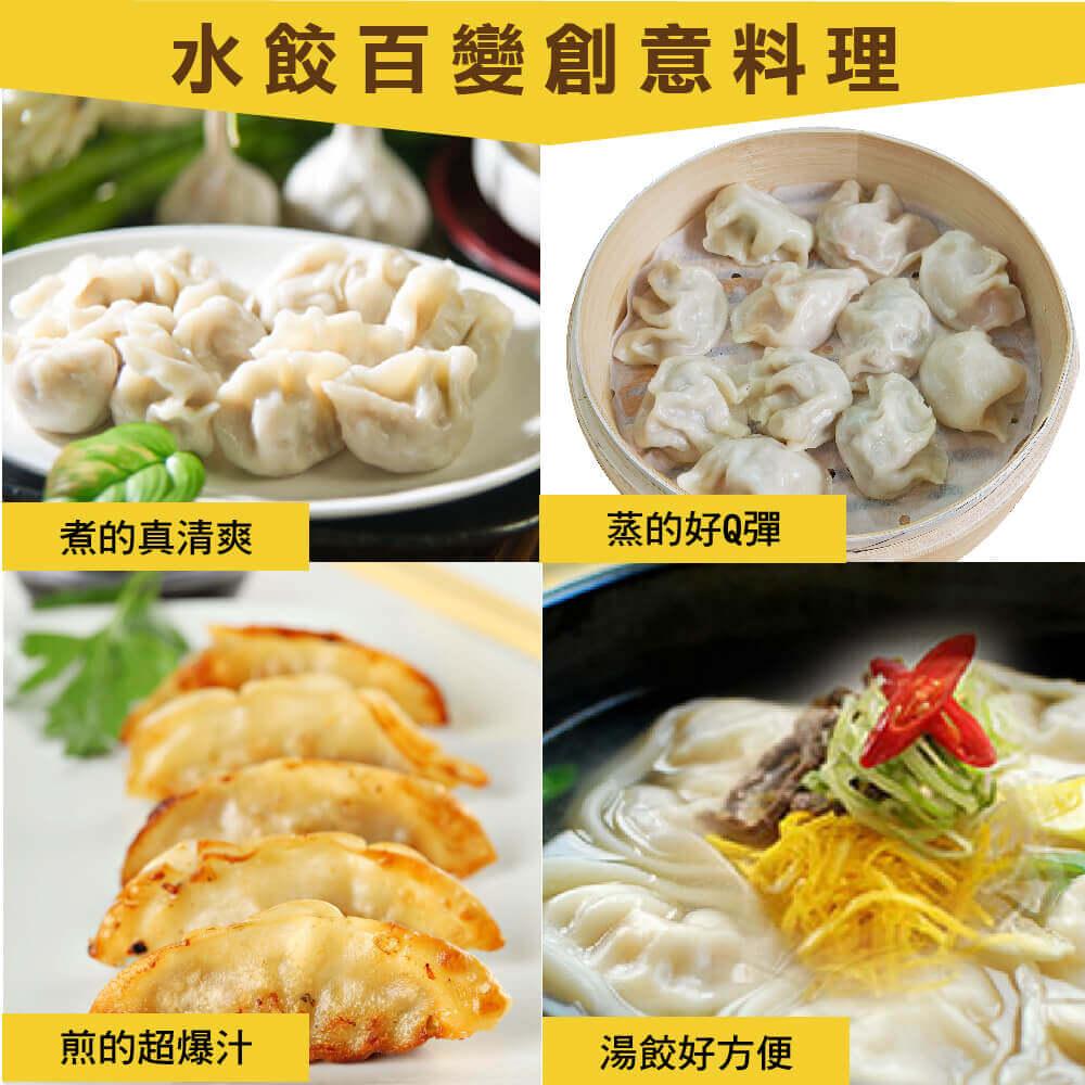 水餃百變創意料理│鮮蔬素食水餃