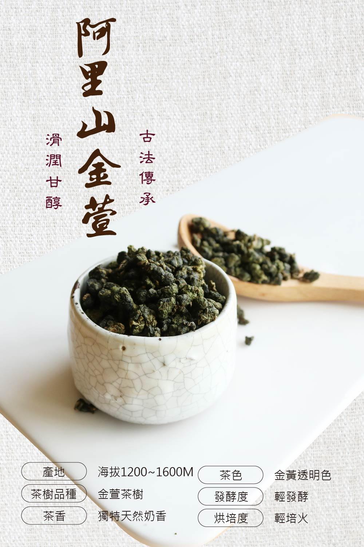 阿里山金萱茶 特色