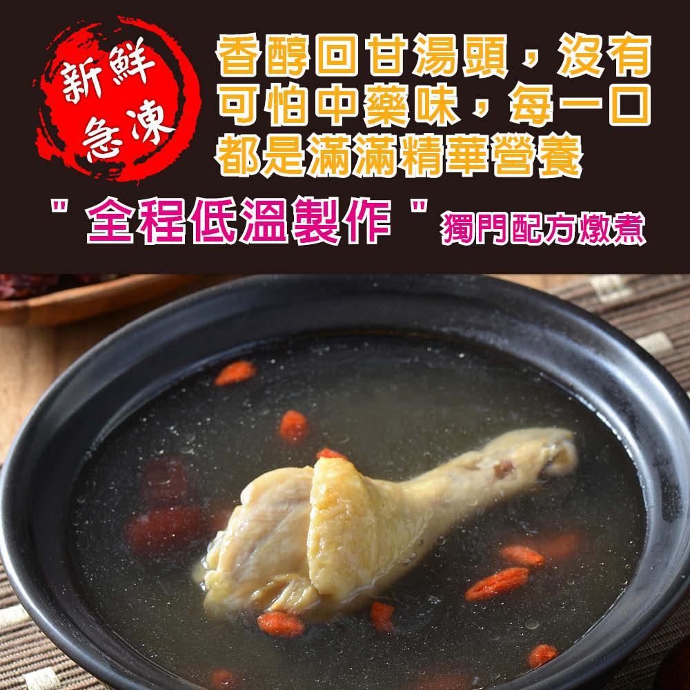 蔥媽媽 元氣養生雞湯 輕鬆料理 美食小吃