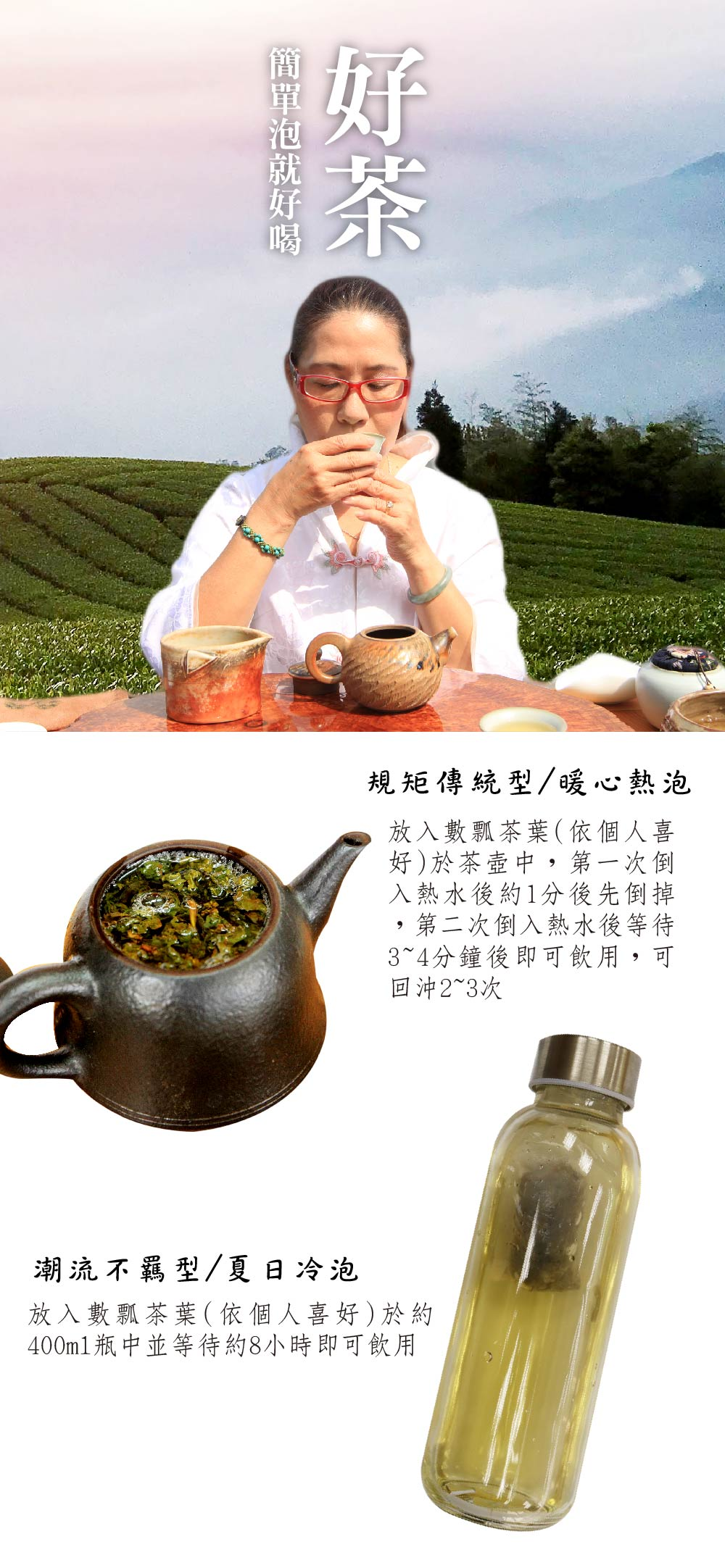阿里山烏龍茶-好茶簡單泡/熱泡/冷泡都好喝