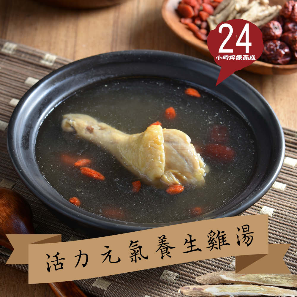 蔥媽媽 元氣養生雞湯