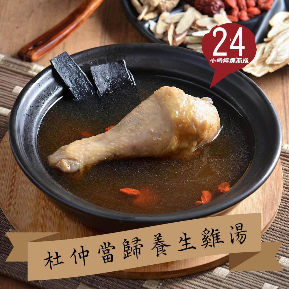 蔥媽媽杜仲當歸養生雞湯