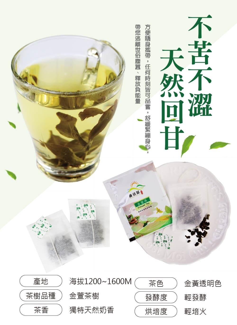 阿里山金萱茶包-滋味清純滑潤甘醇
