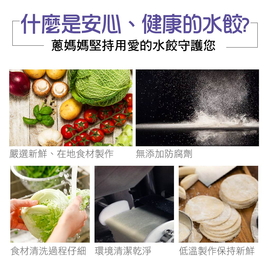 什麼是安心、健康的水餃?│鮮蔬素食水餃