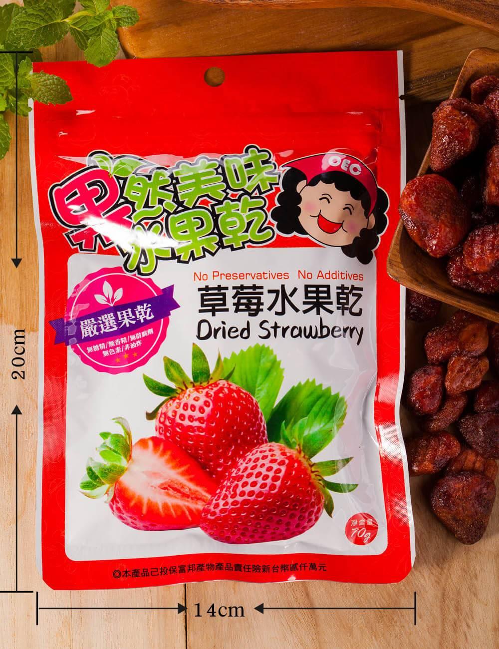 超好吃草莓果乾 出貨包裝圖