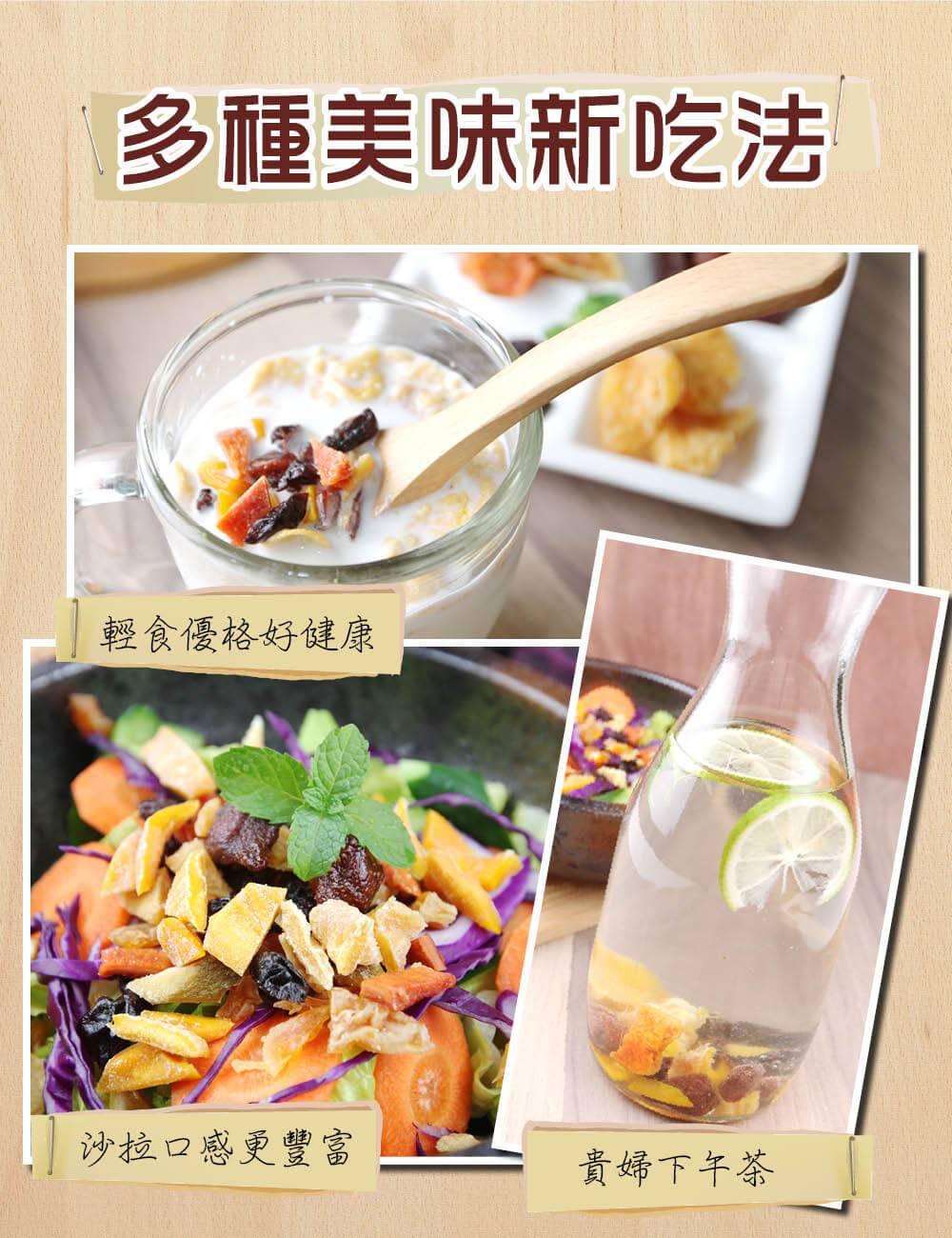 果然美味 芒果水果乾-多種美味新吃法