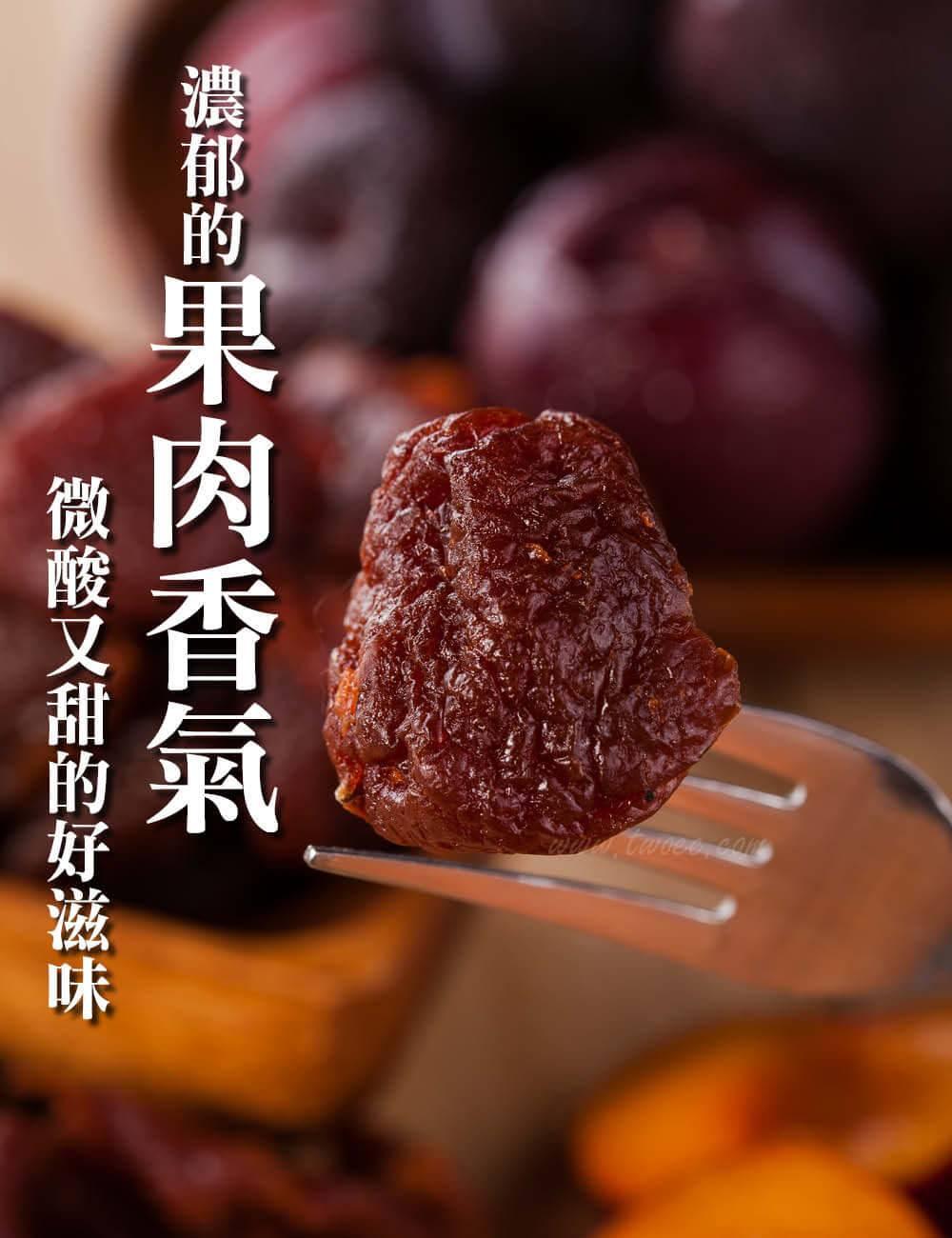 果然美味 紅肉李子果乾