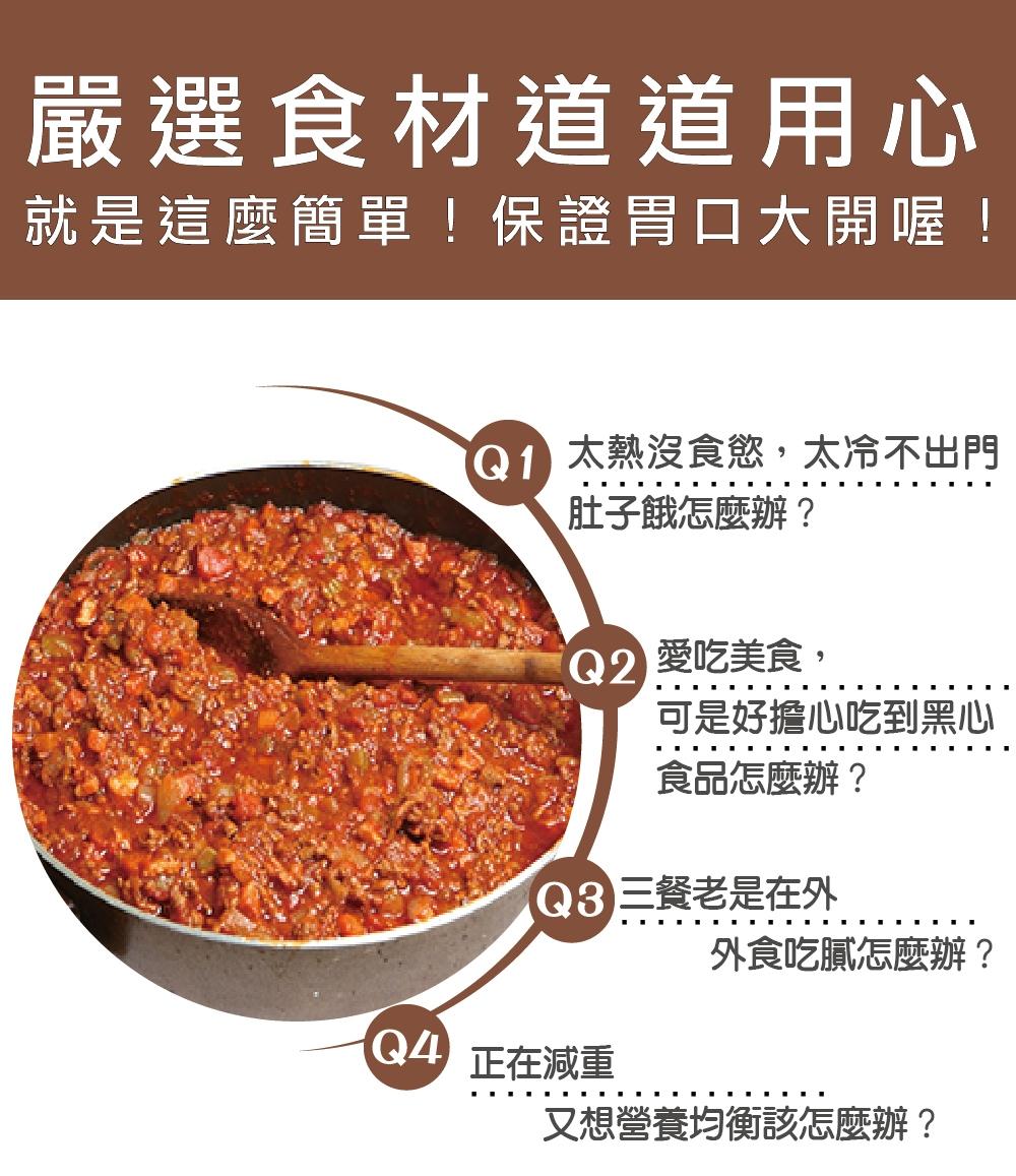 【蔥媽媽】麻婆肉醬刀削麵(麻辣味)