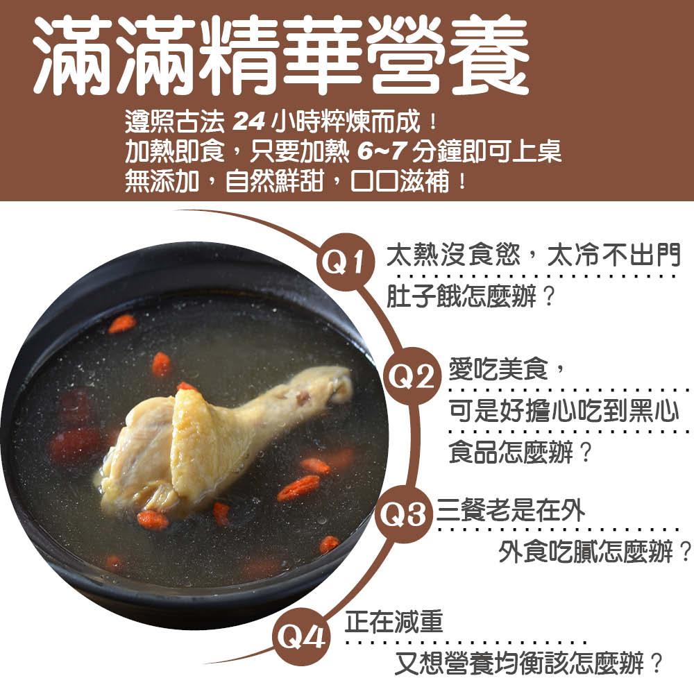 蔥媽媽 元氣養生雞湯 懶人食譜必備品