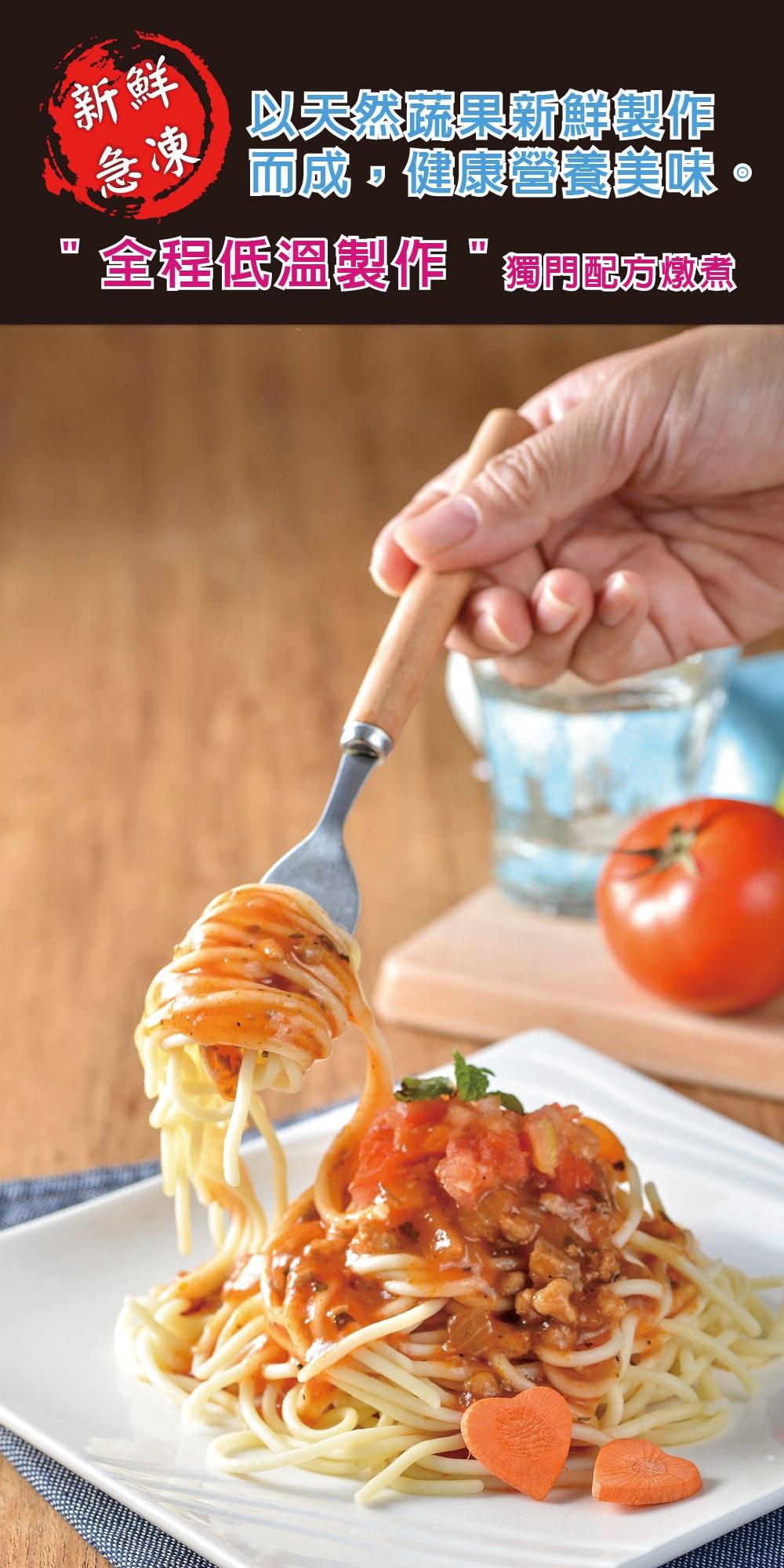 【蔥媽媽】蕃茄肉醬義大利麵