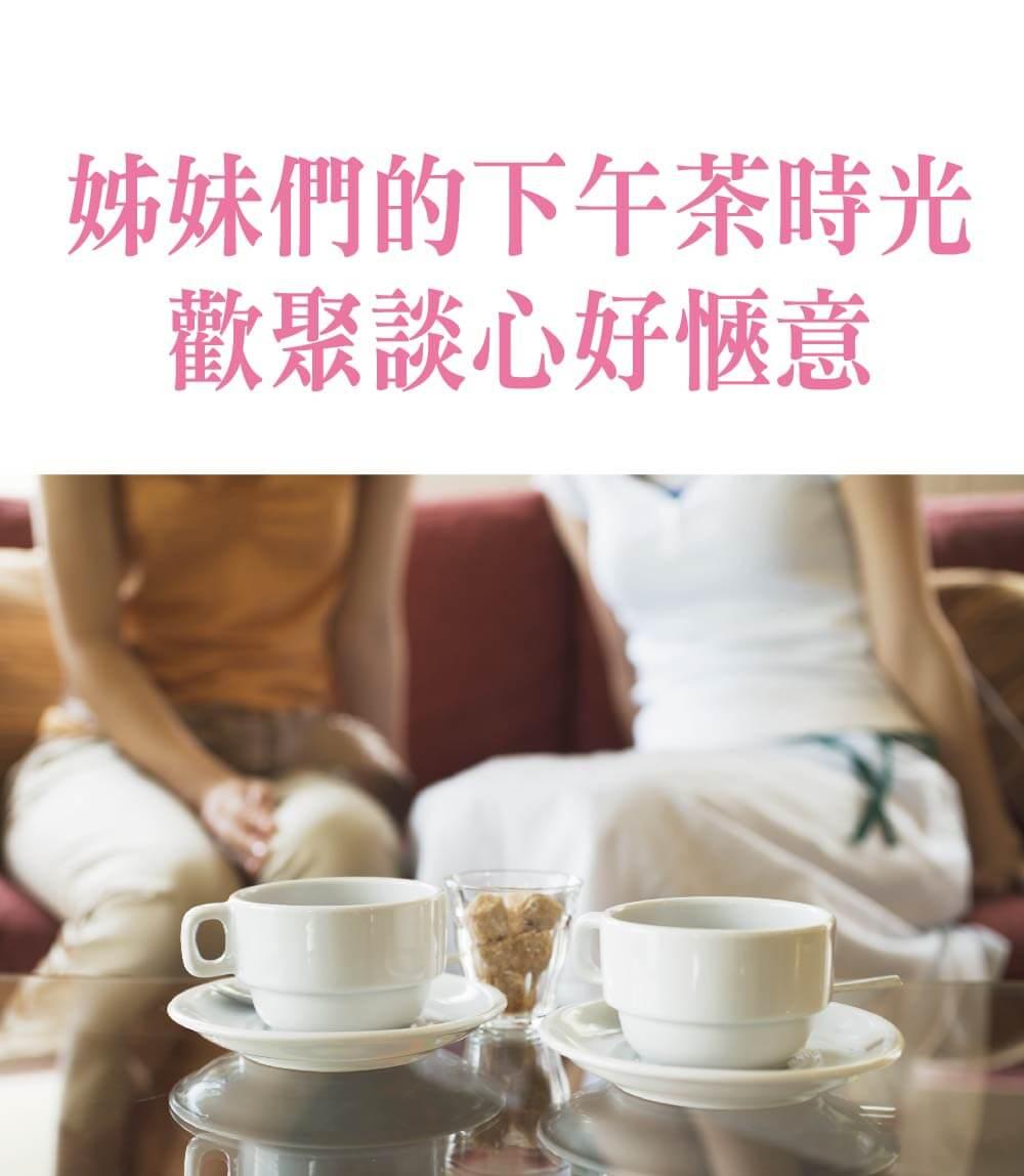 阿里山烏龍茶包-姊妹們的下午茶時光 歡聚談心好愜意