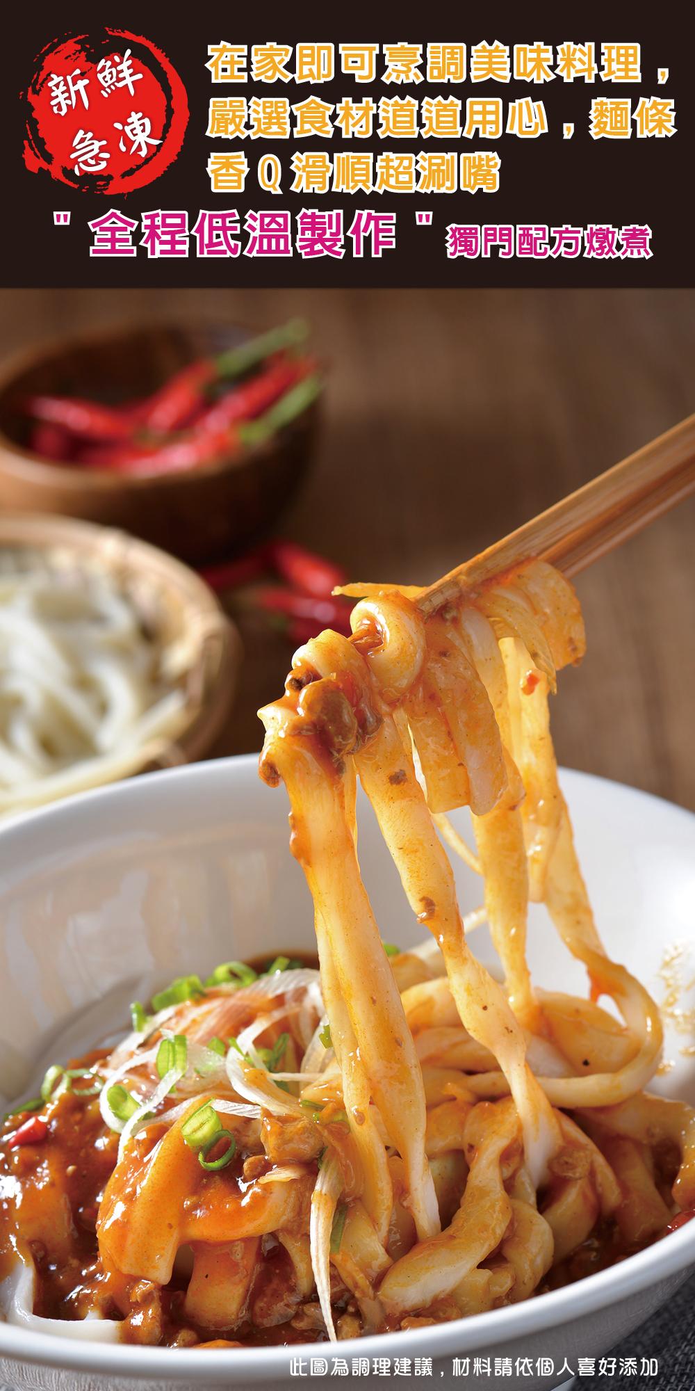 蔥媽媽中式麵品 四道口味顛覆你對傳統冷凍包的刻板印象,讓您輕輕鬆鬆在家裡便能享受五星級廚師的口味!
